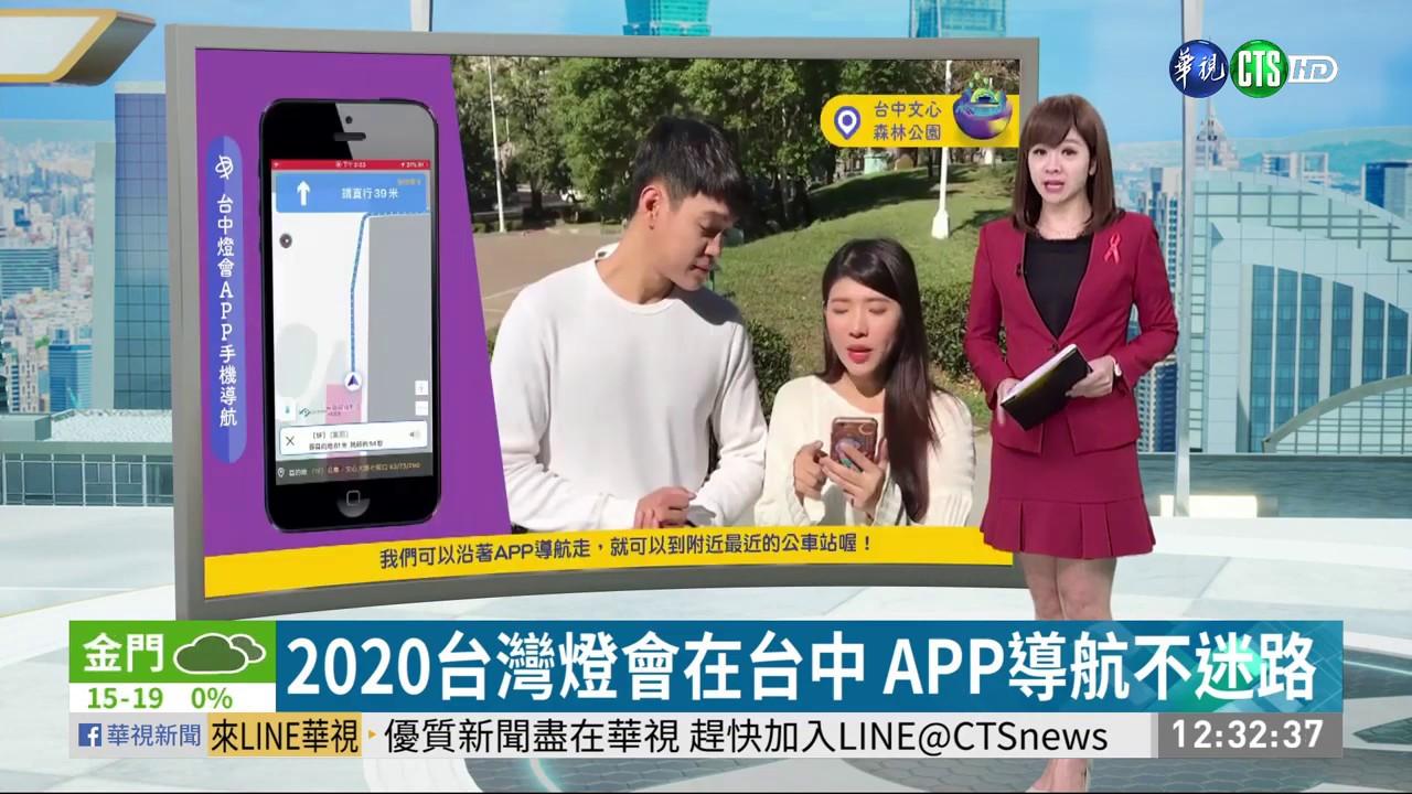 2020 台灣燈會在台中 App 導航不迷路