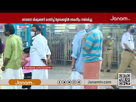 ഗുരുവായൂർ ക്ഷേത്രത്തിൽ വിഷുക്കണി ദർശനം പൂർത്തിയായി   GURUVAYOOR   VISHU   JANAM TV