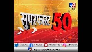 सुपरफास्ट 50 न्यूज | 9 PM | 22 March 2019-TV9