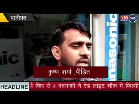 4 बदमाशों ने रेड लाइट चोक में फिल्मी अंदाज में कार में रखी ढाई लाख रुपए की नगदी उड़ाई , घटना सीसीटीवी