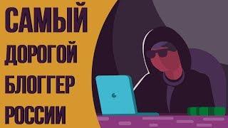 Топ10 БОГАТЫХ Ютуберов. Самый дорогой блоггер России.