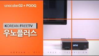 [리뷰온] 실시간TV 무료 시청, 대한민국 대표 스마트 셋톱 TV박스 우노큐브G2 우노플러스