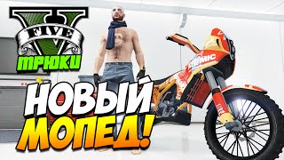 GTA 5 ТРЮКИ | НОВЫЙ МОПЕД! Nagasaki BF400! (GTA 5 Stunts & Fails)