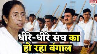 2019 Election में Mamta की सरकार को RSS फेंकेगा उखाड़, Bengal की सबसे बड़ी शक्ति बना