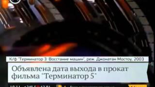'Терминатор 5' выйдет на экраны летом 2015 года