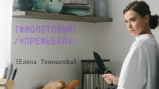 Фиолетовый - Елена Темникова (Teaser 2018)