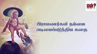 'பிராமணர்கள்' நம்மை அடிமைப்படுத்திய கதை Ve.Mathimaran Speech