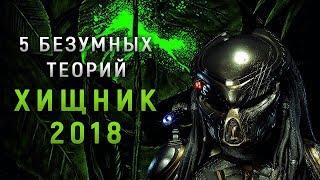 ТОП 5 БЕЗУМНЫХ ТЕОРИЙ ПО НОВОМУ ХИЩНИКУ (2018)