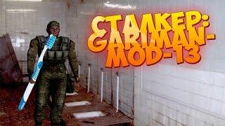 Сталкера забрали в армию! - Stalker: GARIMAN-MOD-13