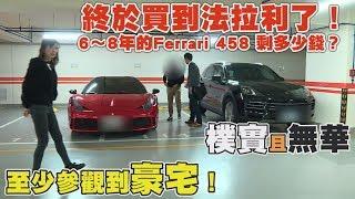 終於買到法拉利了!2012/13年的Ferrari 458 剩多少錢?(順便參觀豪宅)