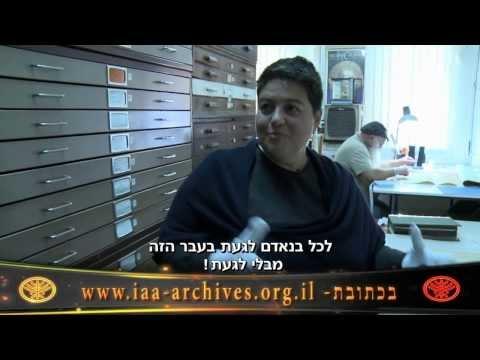 הארכיון המנדטורי של ישראל נחשף לציבור!