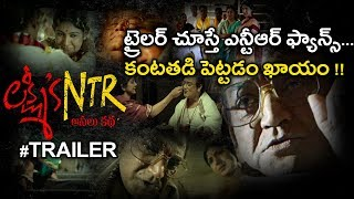 Lakshmi's NTR Trailer Ram Gopal Varma Chandrababu Lakshmi Parvathi   Filmibeat Telugu