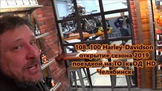108. 100 Harley-Davidson открытие сезона 2019 поездкой на ТО  к  ОД  HD Челябинск
