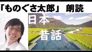 日本昔話 睡眠用 朗読 シリーズ#3 ものぐさ太郎