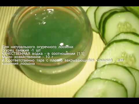 Огуречный ЛОСЬОН от ХРОНИЧЕСКОЙ УГРЕВОЙ СЫПИ 👉 Рецепт