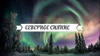 Северное сияние. Завораживающая красота. Northern lights. Aurora Borealis.