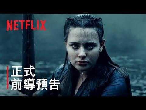 《漢娜的遺言》凱薩琳蘭馥領銜主演!Netflix 影集《天命之咒》預告上線