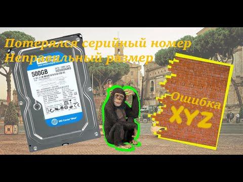Жесткий диск HDD WD Western Digital. Ошибка ХУЗ XYZ YXZ. Некорректные модель серийный номер и размер