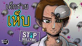 เด็กชายเห็บ | สั่งสอนคนชอบเหยียด | StopBullying