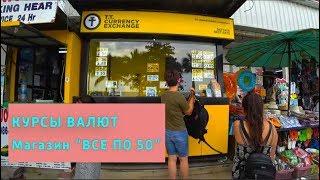 Курс валют. Обменники в Паттайе. Какие деньги брать с собой в Таиланд. Таиланд октябрь