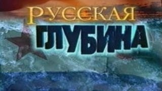 Русская глубина