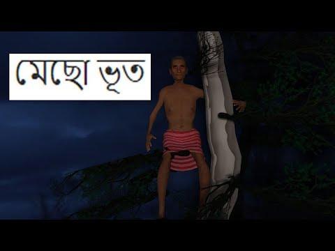 মেছো ভূত | Bangla Cartoon 10 | Moral Story for Kids