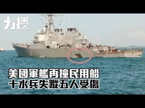 10水兵失蹤五人受傷