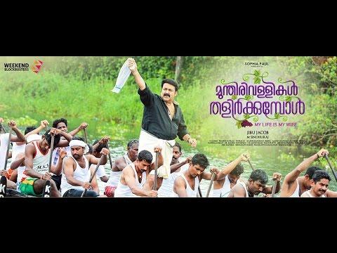 Punnamada Kayal Video Song Munthirivallikal Thalirkkumbol