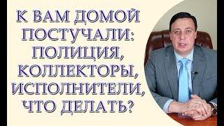 К Вам домой постучали, полиция, исполнители, коллекторы, что делать? Статья 30 Конституции Украины