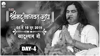 108 Shrimad Bhagwat Katha || Day -4 || Khatu Shyam Ji || 3 -10 June 2018