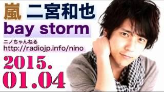 二宮和也(嵐)のBAY STORM 2015年01月04日 Arashiにのみやかずなりのラジオ ベイストーム bayfm78