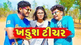 Khadus Teacher | Pagal Gujju