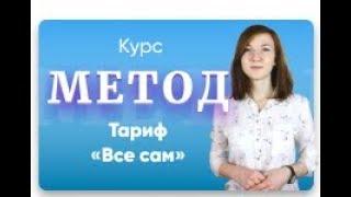 "ЗАРАБОТОК курс ""МЕТОД"" #заработок #метод #Юлия Непомнящих"