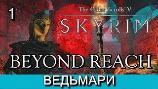 Скайрим: За Пределом (Skyrim: BEYOND REACH). Прохождение. Часть 1.