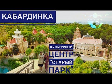 Кабардинка Старый Парк Экскурсия |Краснодарский край |#Авиамания