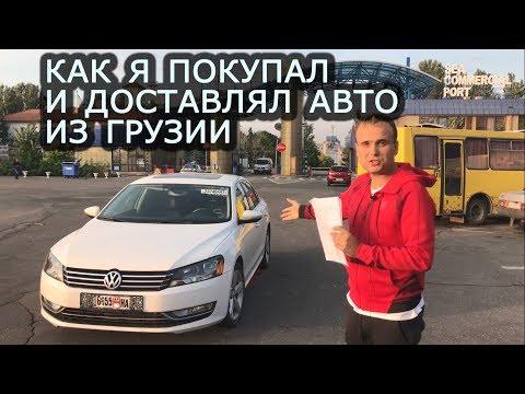 Как я покупал и доставлял авто из Грузии в Украину.