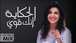 تحميل اغاني ياسمين علي - الحكاية (كلمات) Yasmin Ali - El Hekaya MP3