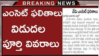 Ap EAMCET Results Released Today At 11.30am   How To Check Ap EAMCET Results 2019