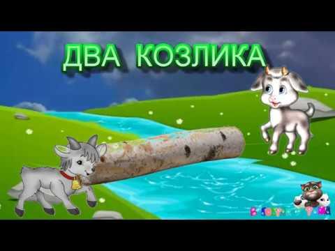 ДВА КОЗЛИКА  К. Ушинский