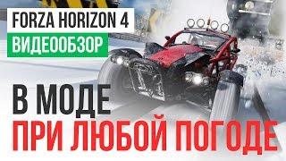 Обзор игры Forza Horizon 4