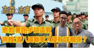 20190527 第一節:懲教署跑步試造假 同晚清八國聯軍有咩關係?