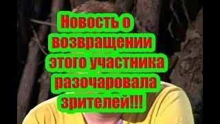 Дом 2 Новости 30 Июля 2018 (30.07.2018) Раньше Эфира