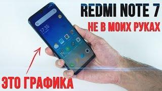 Xiaomi Redmi Note 7 - Так меня ещё не бомбило! [18+]