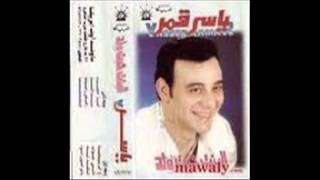 تحميل اغاني مجانا ياسر قمر تاني جواب