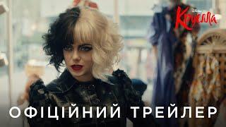 КРУЕЛЛА | Офіційний український трейлер №2