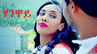 Tesfalidet Tadesse - Hanway  ሃንዋይ - New Ethiopian Music 2018 (Official Video)
