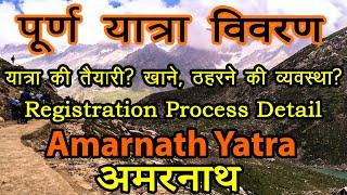 How to plan for Amarnath yatra 2020 | Registration Process | कैसे करें अमरनाथ यात्रा की तैयारी ?