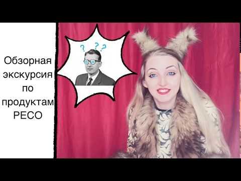Денежная Белка про СПЕКТР возможностей с РЕСО Гарантия
