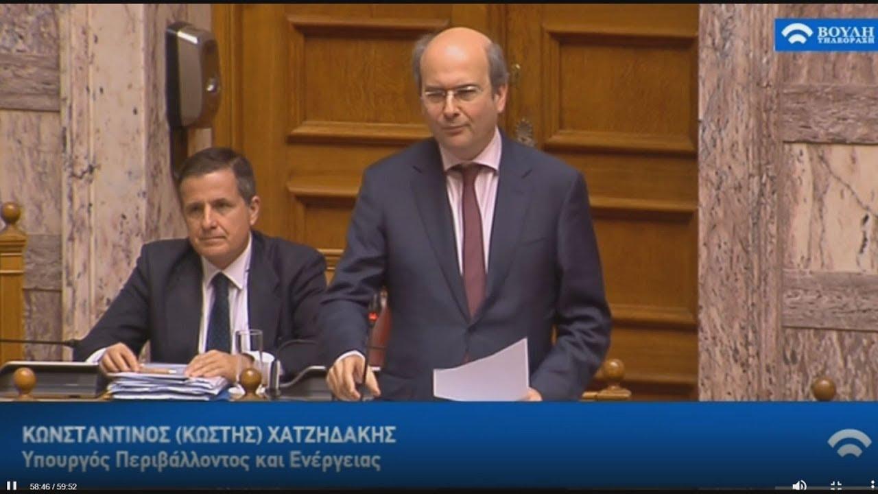 Απόσπασμα ομιλίας τουυπ. Περιβάλλοντος και Ενέργειας Κ. Χατζηδάκη στη Βουλή