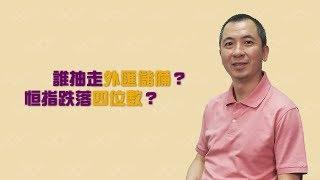 誰抽走了我們的外匯儲備!? 睿富之道:Dr.Ng(三)